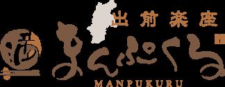 まんぷくる | 長野県飯田市を中心に仕出し弁当配達・オードブル宅配