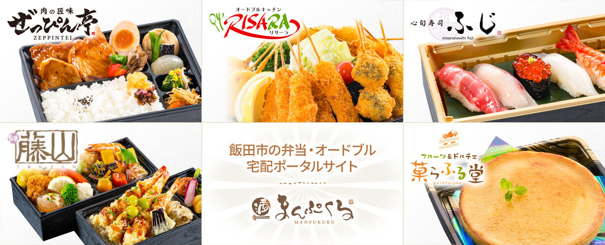 飯田市の弁当・オードブル宅配ポータルサイトまんぷくる