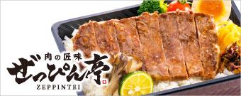 肉の匠味 ぜっぴん亭