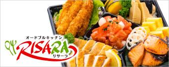 オードブルキッチン RISARA