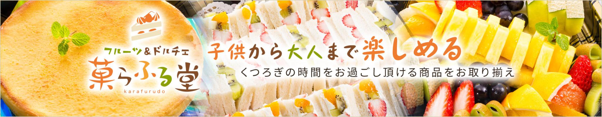フルーツ&ドルチェ 菓らふる堂