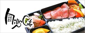 Hills Cafe(ヒルズカフェ)